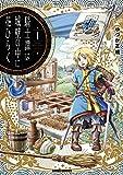 騎士譚は城壁の中に花ひらく 1 (ガルドコミックス)