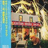 GUITAR WORKSHOP VOL.2 LIVE (Mlps) (japan import)
