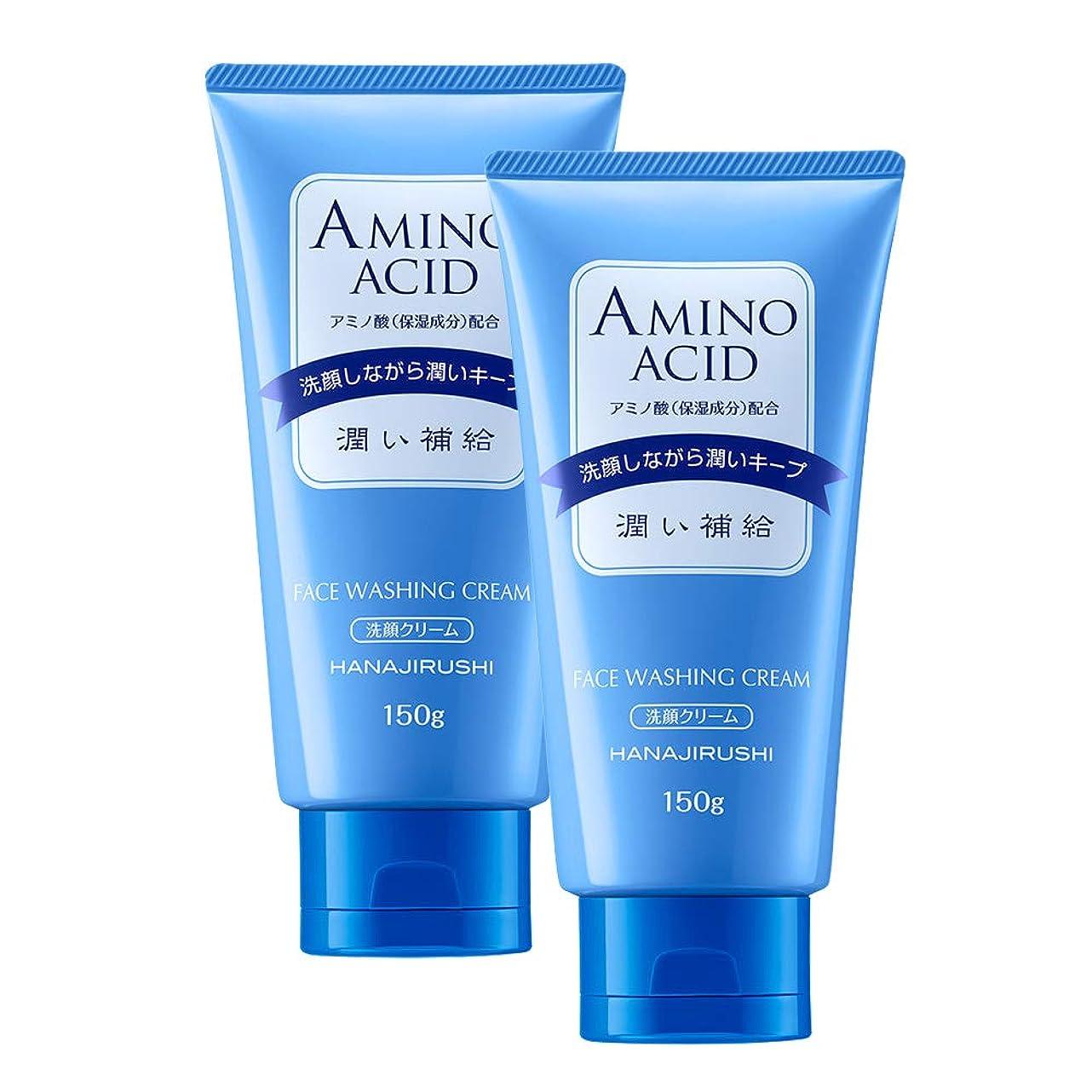 救援わずかな食べる花印 アミノ酸&ヒアルロン酸W保湿 濃密泡洗顔フォーム150g×2本 乾燥肌?肌荒れ