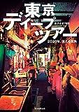 東京ディープツアー 2020年、消える街角 (毎日新聞出版)