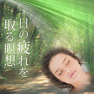 『一日の疲れを取る瞑想』のカバーアート