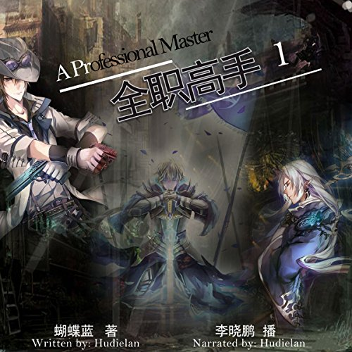 全职高手 1 - 全職高手 1 [A Professional Master 1] audiobook cover art