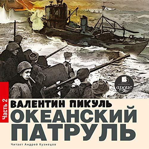 Океанский патруль. Книга вторая. Ветер с океана cover art