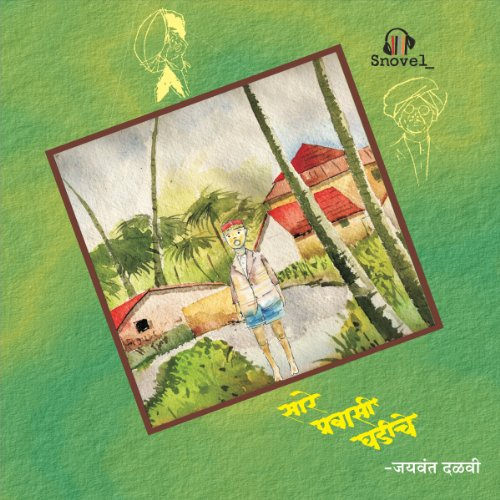 Sare Pravasi Ghadiche audiobook cover art