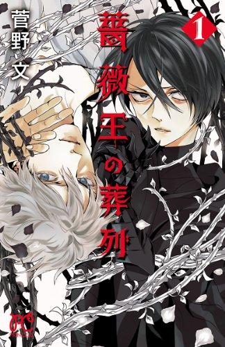 薔薇王の葬列 1 (プリンセス・コミックス)