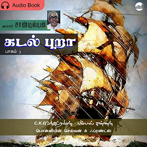 Kadal Pura - Part 3 cover art
