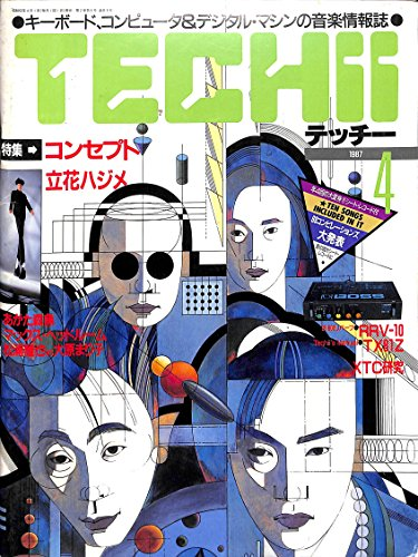 TECHII テッチー 1987年 4月号