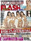週刊FLASH(フラッシュ) 2021年2月2日号(1589号) [雑誌]