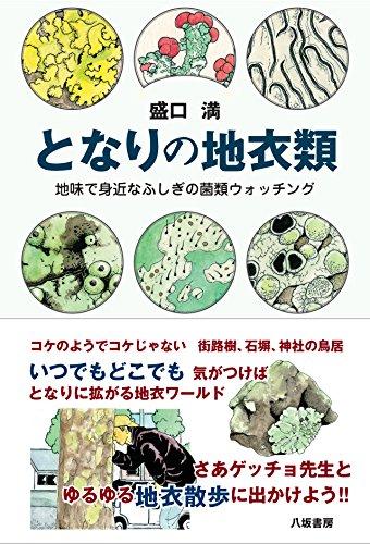 となりの地衣類−−地味で身近なふしぎの菌類ウォッチング