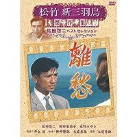 離愁 松竹新三羽烏傑作集 SYK-138 [DVD]