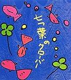 七つ葉のクローバー―少年少女詩集