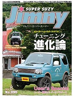 [スーパースージー編集部]のJIMNY SUPER SUZY (ジムニースーパースージー) No.095 [雑誌]