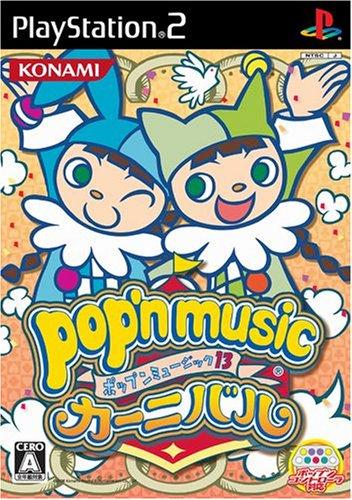 コナミデジタルエンタテインメント『ポップンミュージック13 カーニバル』