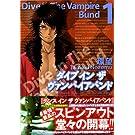 ダイブインザヴァンパイアバンド 1 (MFコミックス フラッパーシリーズ)