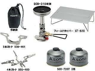 SOTO マイクロレギュレーターストーブウインドマスターSOD-310+パワーガス250TM 2本+4本ゴトクSOD-460+フィールドホッパーST-630(ハードケースなし)