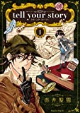 tell your story(1) (少年マガジンエッジコミックス)