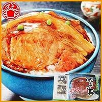 北海道十勝 帯広名物 豚丼 (2食入り)