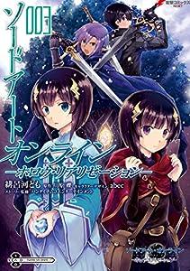 ソードアート・オンライン -ホロウ・リアリゼーション- 3 (電撃コミックスNEXT)