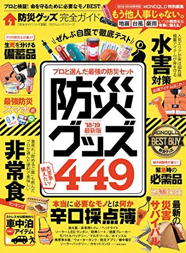 完全ガイドシリーズ232防災グッズ完全ガイド (100%ムックシリーズ)