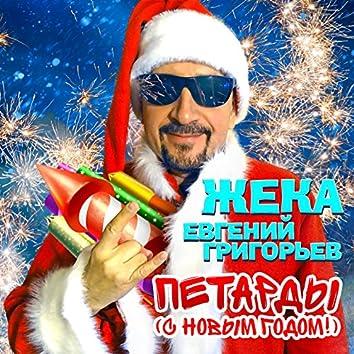 Петарды (С Новым годом!)