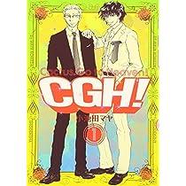 CGH! 1―Cactus go to Heaven! (Feelコミックス)