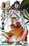 屍姫 21巻 (デジタル版ガンガンコミックス)
