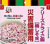 永谷園 災害備蓄用フリーズドライご飯 梅しそ味(75g)