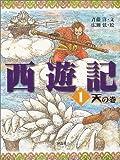西遊記 1 天の巻 (斉藤洋の西遊記シリーズ 1)