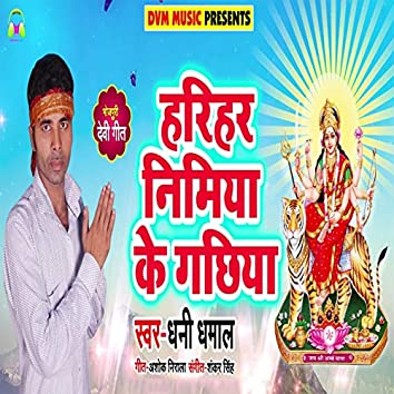 Harihar Nimiya Ke Gachiya