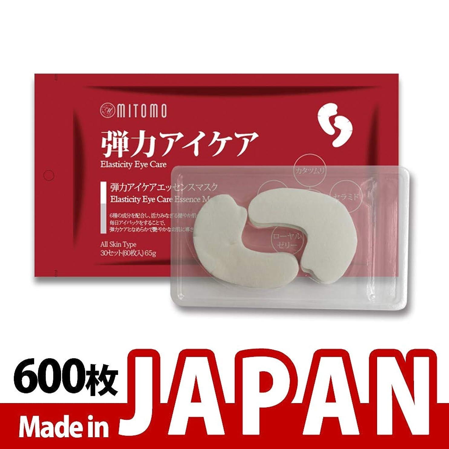 楽観的建設熱意MITOMO【MC005-B-0】日本製シートマスク/60枚入り/600枚/美容液/マスクパック/送料無料