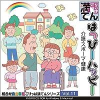 ごりっぱ満てんシリーズ Vol.11「はっぴーハッピー」