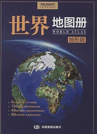 世界地图册(地形版)