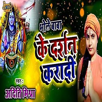 Bhole Baba Ke Darshan Kardi