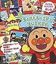 アンパンマンアニメコレクション チェロヒキーさんとばいきんまん アンパンマンアニメコレクション分冊版