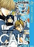 新テニスの王子様 氷帝学園中等部テニス部ガイド『CALL』 (ジャンプコミックスDIGITAL)