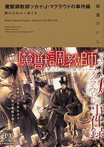 魔獣調教師ツカイ・J・マクラウドの事件録 獣の王はかく語りき (Novel 0)の詳細を見る