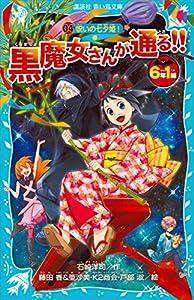 黒魔女さんが通る!! 26巻 表紙画像