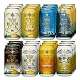 送料無料 軽井沢ビール クラフトビール 飲み比べ 詰め合わせ セット 350ml缶×24本 缶24本(定番8種) N-CX