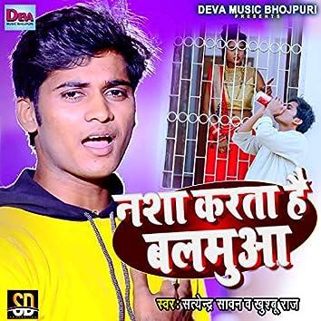 Nasha Karata Hai Balamua (Bhojpuri Song)