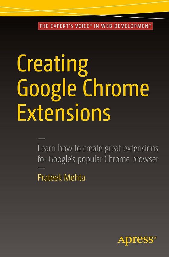 ためらうルート沿ってCreating Google Chrome Extensions (English Edition)