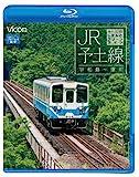 ビコム ブルーレイ展望 JR予土線 しまんとグリーンライン キハ32形 宇和島~窪川(Blu-ray Disc)