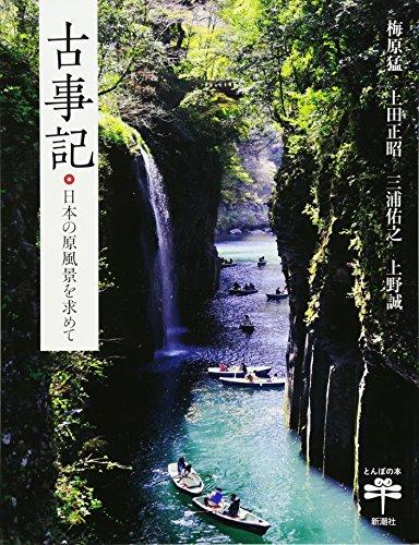 古事記 日本の原風景を求めて (とんぼの本)の詳細を見る