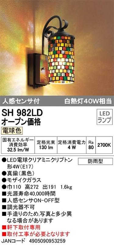 注ぎますインチコストオーデリック ポーチライト 人感センサー付 【白熱灯40W相当】 電球色 (取付工事必要) SH982LD