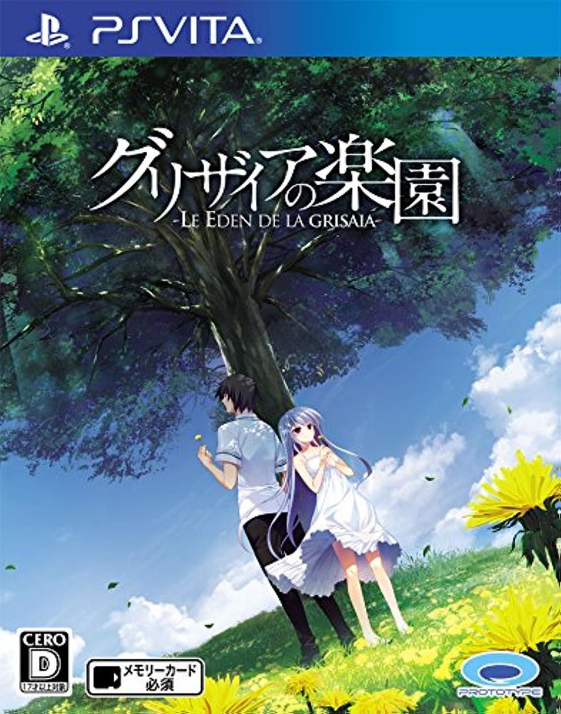 ピカリング明らかにとまり木グリザイアの楽園 -LE EDEN DE LA GRISAIA- - PS Vita