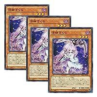 【 3枚セット 】遊戯王 日本語版 SHVI-JP040 海外未発売 浮幽さくら (スーパーレア)