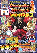 Dragon Ball Heroes Certified Bandai Heroes Guide 11 (V Jump Books) [JAPANESE EDITION GAME BOOK]