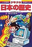現代の日本 (小学館版 学習まんが―少年少女日本の歴史)