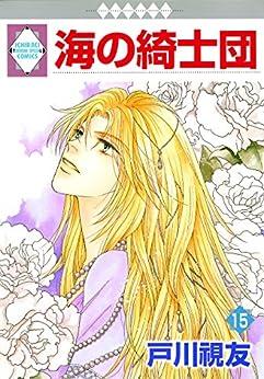 [戸川 視友]の海の綺士団(15) (冬水社・いち*ラキコミックス)