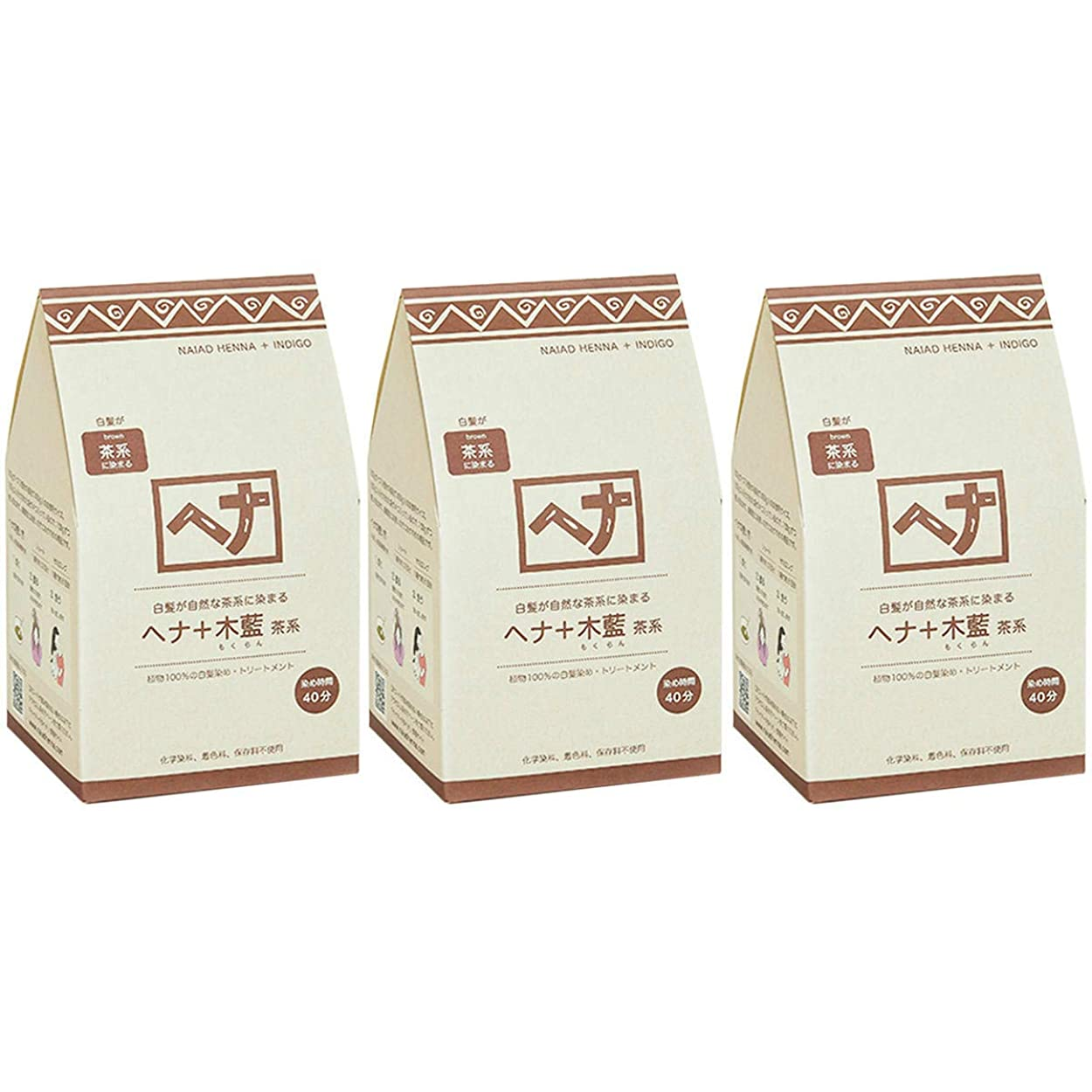 限定黒人溢れんばかりのナイアード ヘナ + 木藍 茶系 白髪が自然な茶系に染まる 400g 3個セット