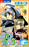ミルククラウンラヴァーズ(1) (フラワーコミックス)